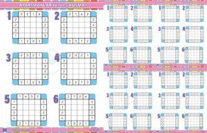 Apartmanlar Sudoku